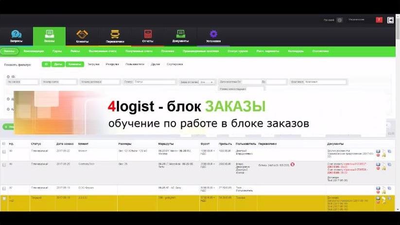 4logist видео урок - блок Заказы