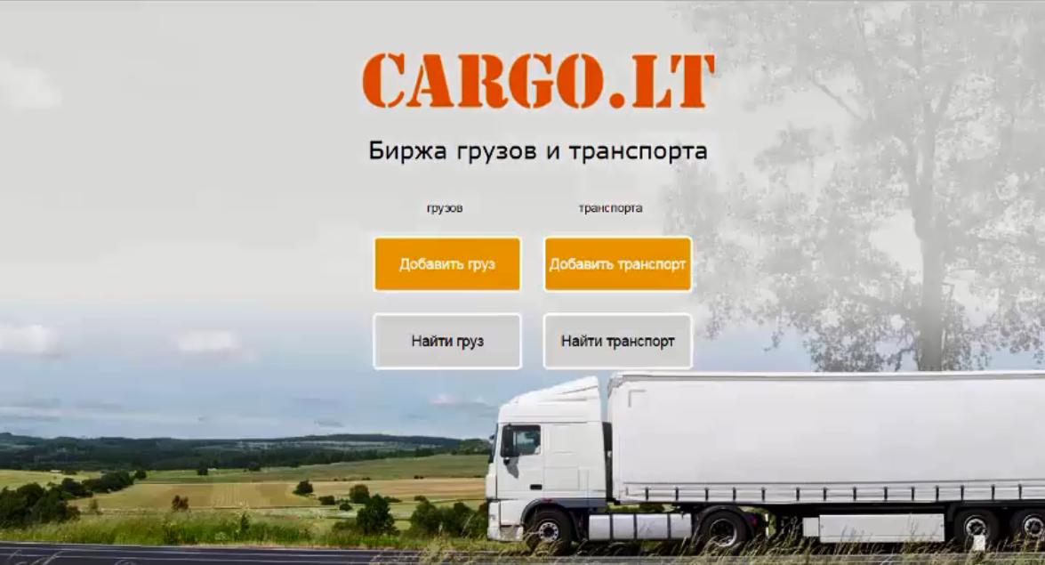 Переносите информацию из 4logist на биржу CARGO.LT в один клик
